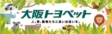 スポンサー画像:大阪トヨペット