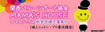 スポンサー画像:関西バルーンアート協会 MAMA'S HOUSE