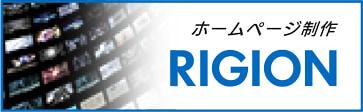 スポンサー画像:ホームページ制作RIGION